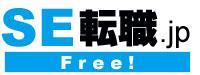 SE転職.jp -Free!-